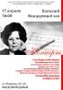 Концерт памяти Г.Кривошапко