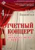 отчетный концерт_1
