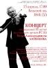 Концерт к 80-летию И.А.Литвинова