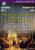 Концерт ансамблей флейт
