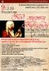 Под музыку Вивальди_1