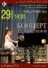 Концерт Аиды Филипповой