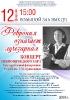 Концерт симфонического хора