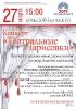 Концерт «Театральные зарисовки»