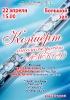 Концерт ансамбля флейт ЯМК(У)_1