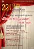 Концерт класса Е.В. Яковлевой
