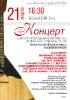 Концерт класса А.В. Каженкиной