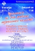 Концерт, посвященный открытию юбилейного года ЯМК(У)