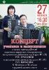 Концерт класса Р.Н. Крыловой и Р.П. Борисова