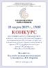 IV Международный конкурс имени П.И. Чайковского
