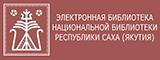 Электронная библиотека Национальной библиотеки РС (Я)
